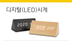 디지털(LED)시계