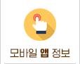 모바일앱정보